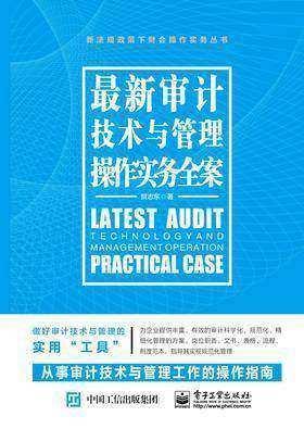 最新审计技术与管理操作实务全案(试读本)