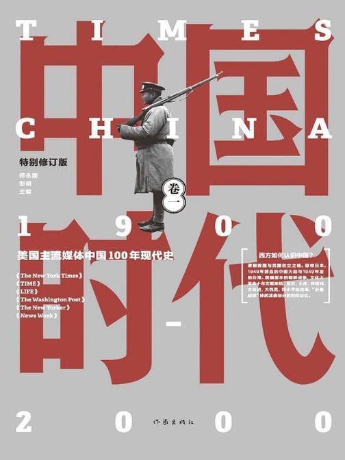中国时代.卷一