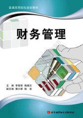 财务管理(试读本)