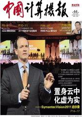 中国计算机报 周刊 2011年44期(电子杂志)(仅适用PC阅读)
