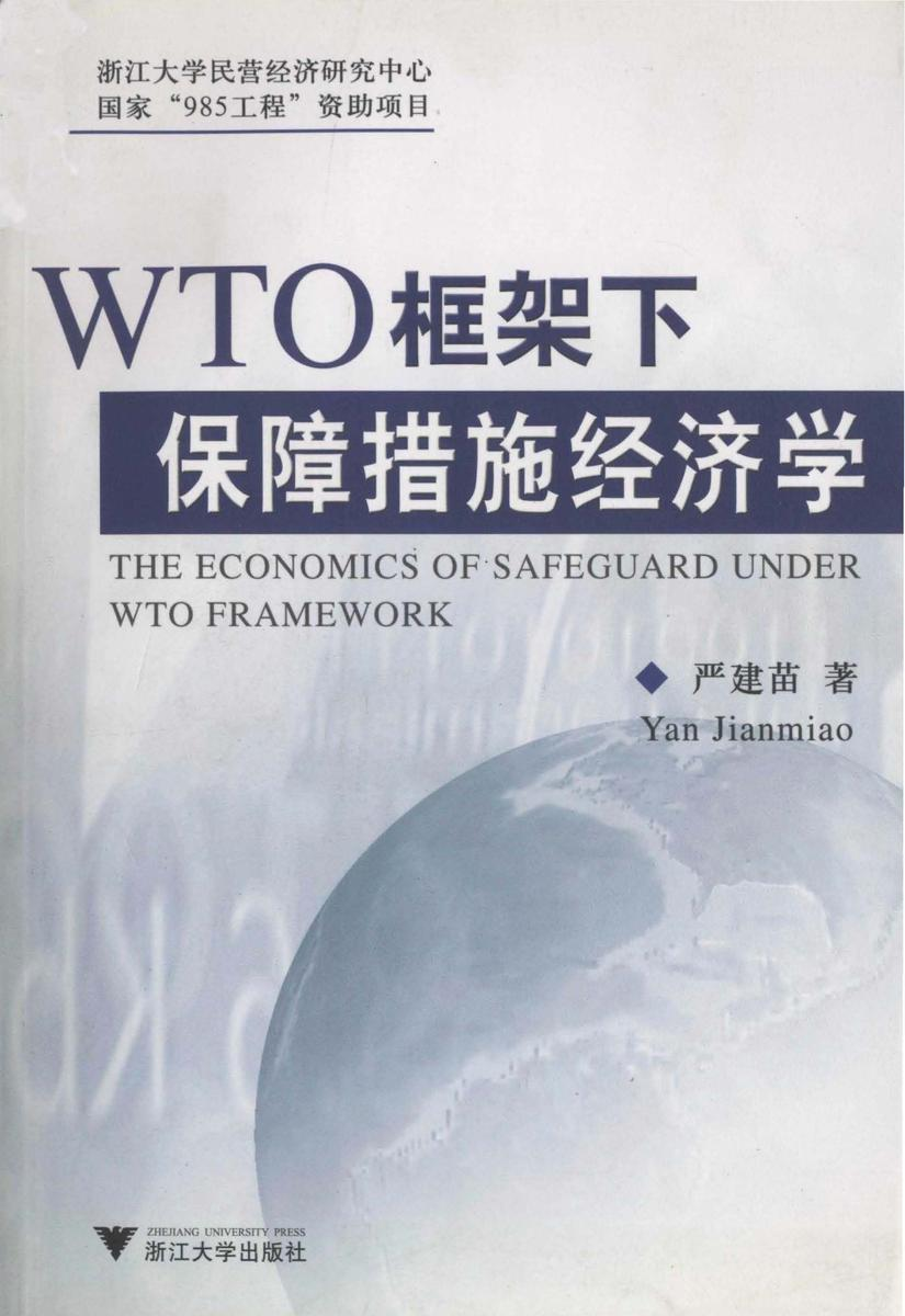 WTO框架下保障措施经济学(仅适用PC阅读)