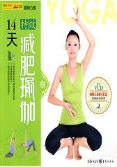 14天特效减肥瑜伽