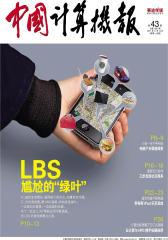 中国计算机报 周刊 2011年43期(电子杂志)(仅适用PC阅读)