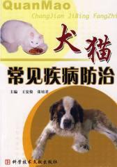 犬猫常见疾病防治