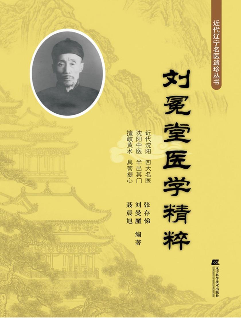 刘冕堂医学精粹(仅适用PC阅读)