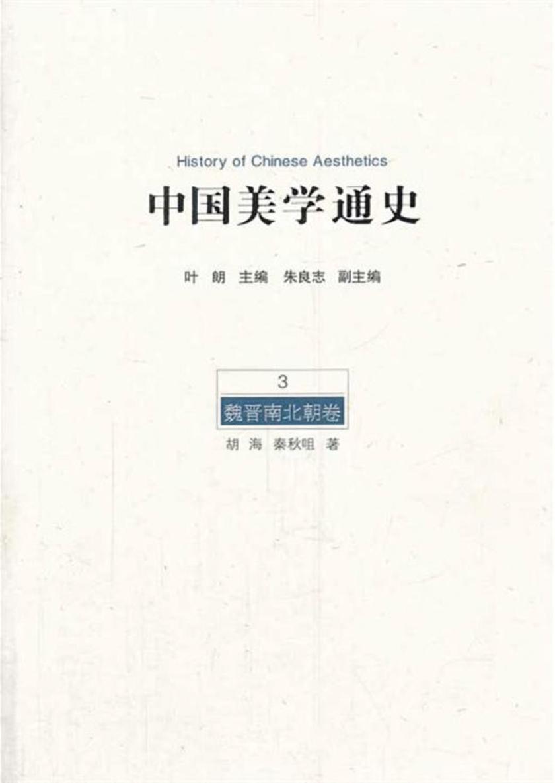 中国美学通史.第3卷,魏晋南北朝卷