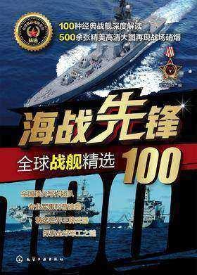海战先锋:全球战舰精选100