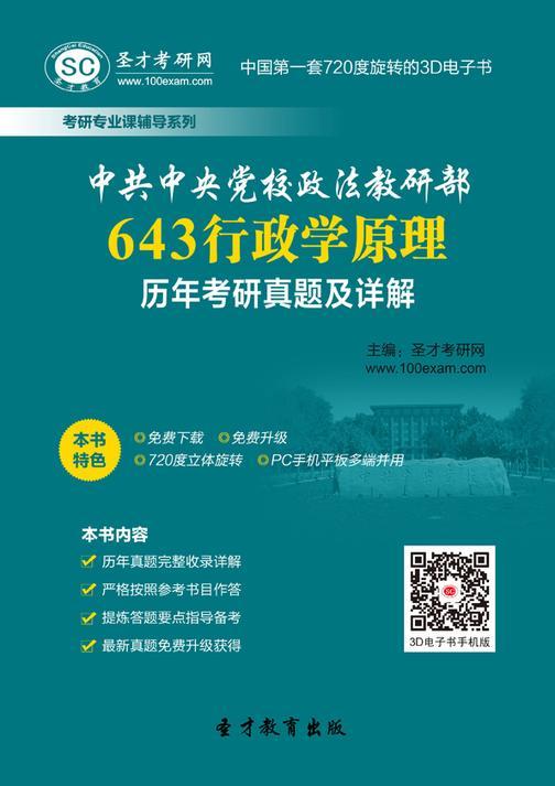 中共中央党校政法教研部643行政学原理历年考研真题及详解