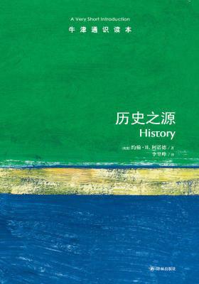 牛津通识读本:历史之源(中文版)