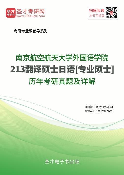 南京航空航天大学外国语学院213翻译硕士日语[专业硕士]历年考研真题及详解