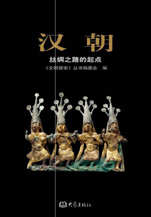 汉朝——丝绸之路的起点