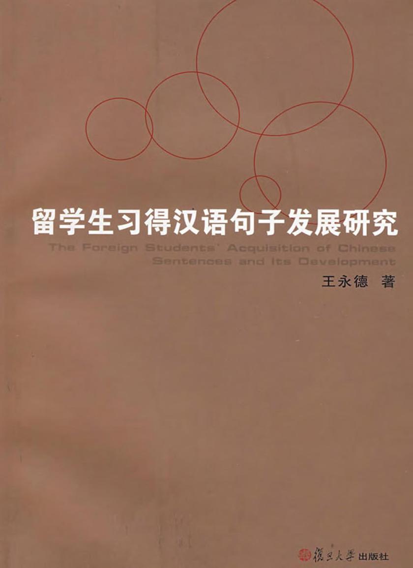 留学生习得汉语句子发展研究(仅适用PC阅读)