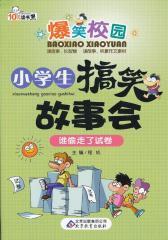 谁偷走了试卷 读书熊系列—小学生搞笑故事会(试读本)