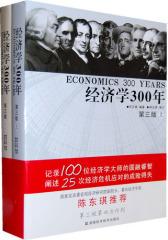 经济学300年(当当网全国独家发售,全两册,著名经济学家陈东琪推荐)(试读本)