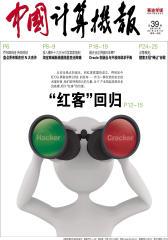中国计算机报 周刊 2011年39期(电子杂志)(仅适用PC阅读)