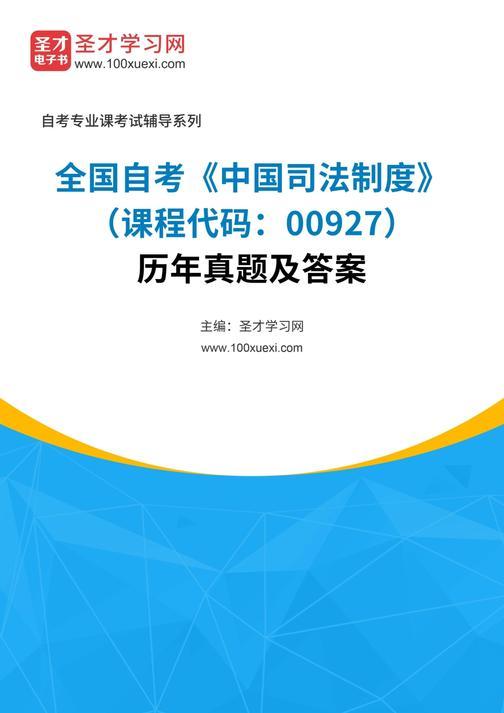 全国自考《中国司法制度(课程代码:00927)》历年真题及答案