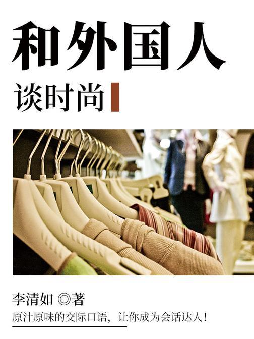 和外国人谈时尚