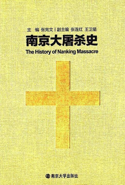 南京大屠杀史