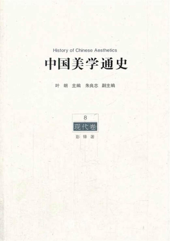 中国美学通史.第8卷,现代卷