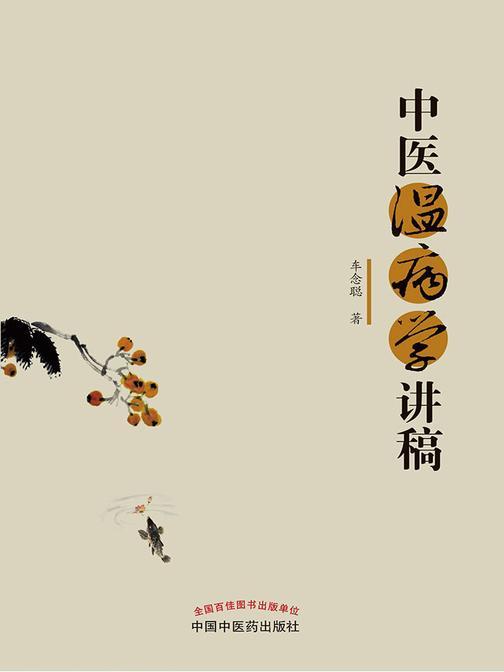 中医温病学讲稿