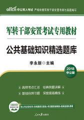 中公2018军转干部安置考试专用教材公共基础知识精选题库
