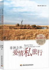 非洲之外-爱情私旅行(试读本)