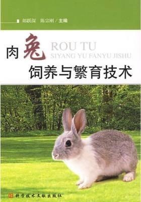 肉兔饲养与繁育技术