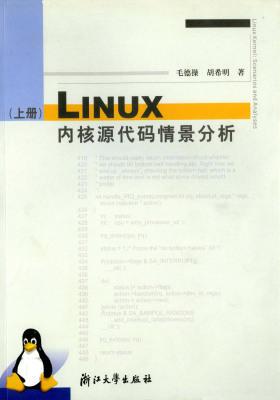 Linux内核源码情景分析_分上下册