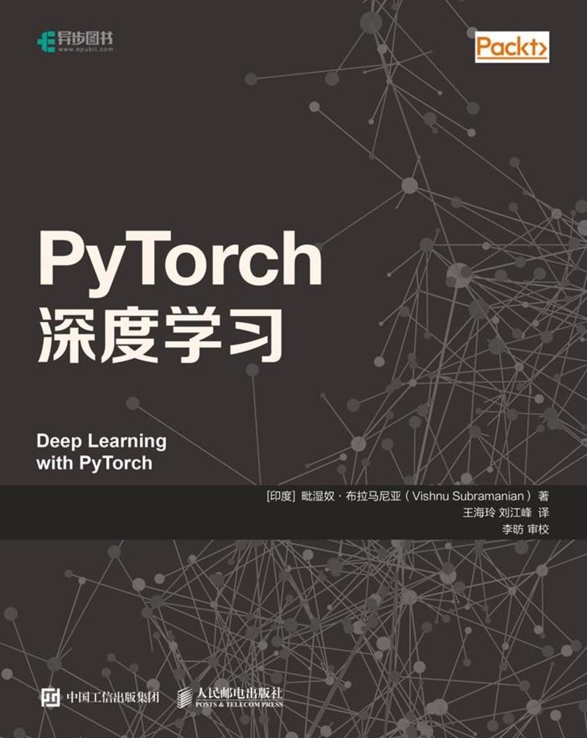 PyTorch深度学习