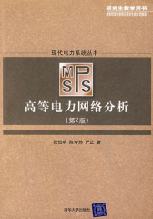高等电力网络分析(第2版)(试读本)