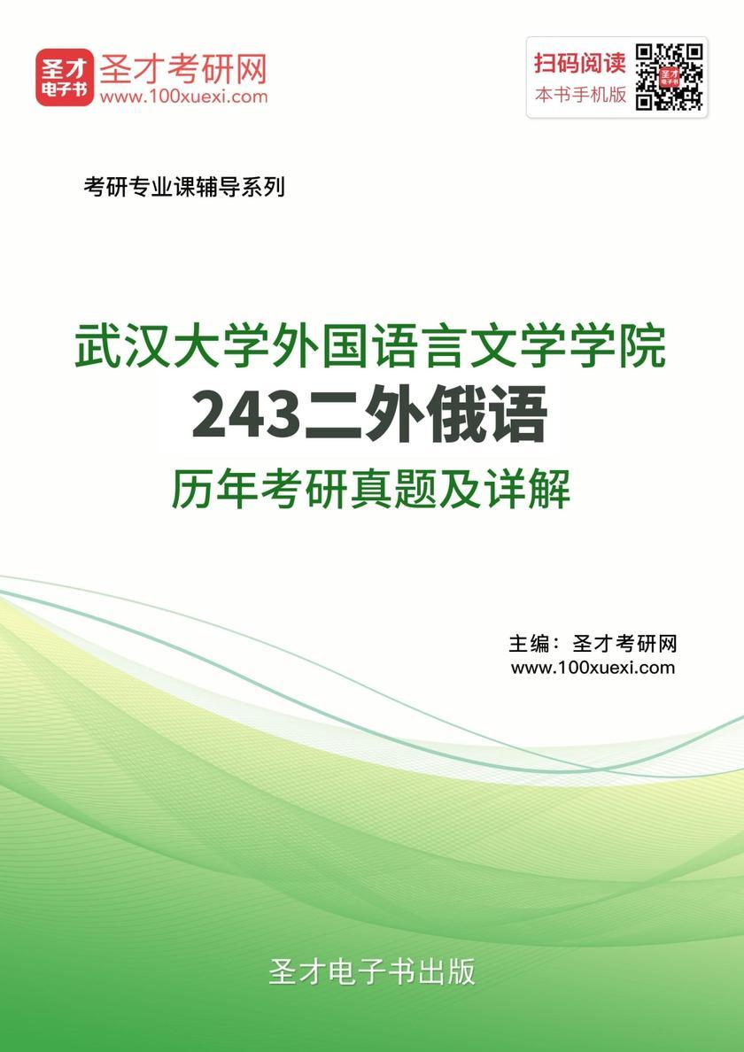武汉大学外国语言文学学院243二外俄语历年考研真题及详解