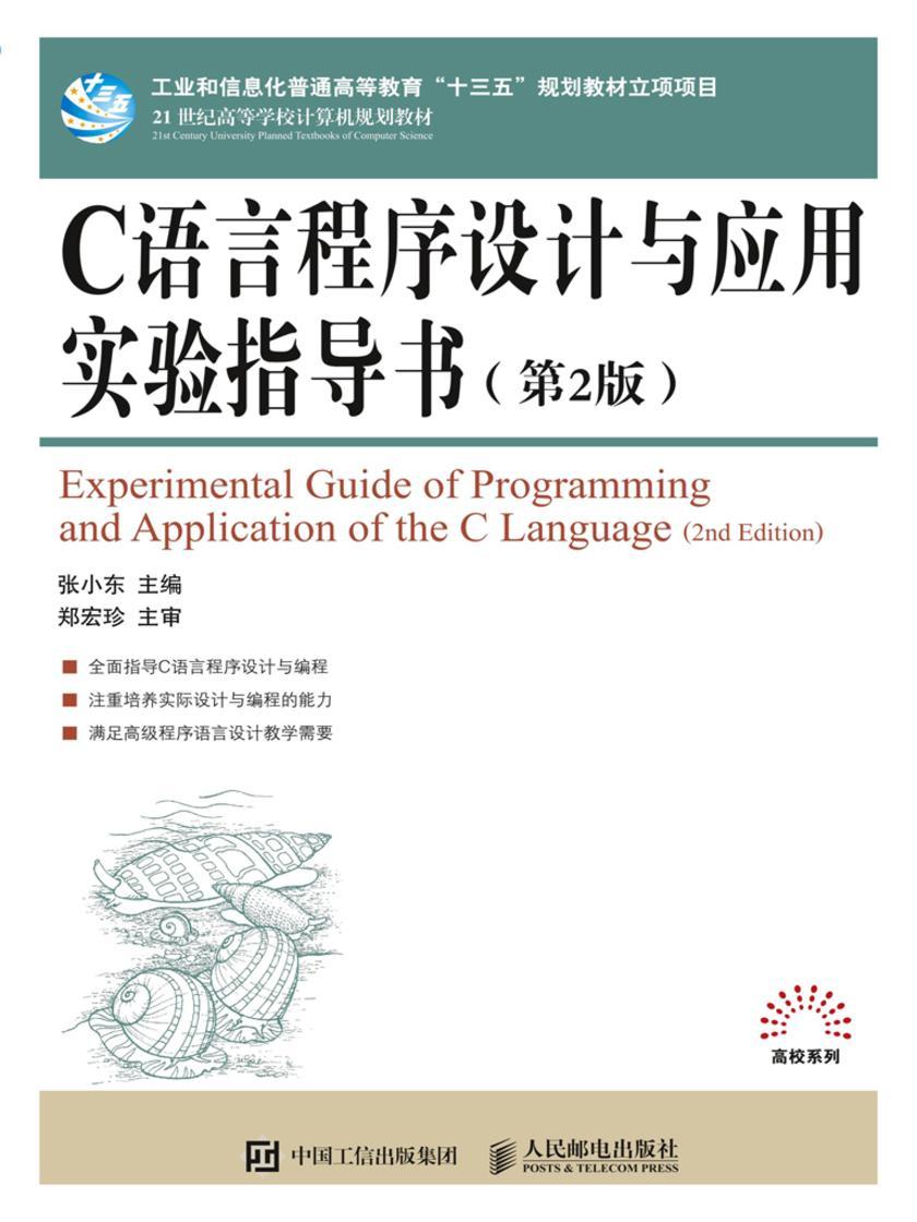 C语言程序设计与应用实验指导书(第2版)