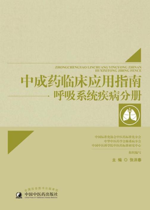 中成药临床应用指南.呼吸系统疾病分册