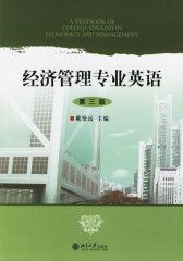 经济管理专业英语(第三版)(仅适用PC阅读)