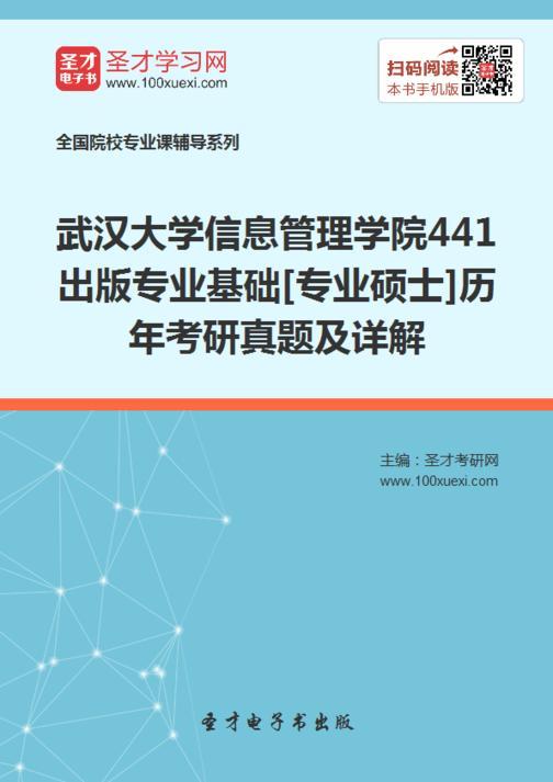 武汉大学信息管理学院441出版专业基础[专业硕士]历年考研真题及详解