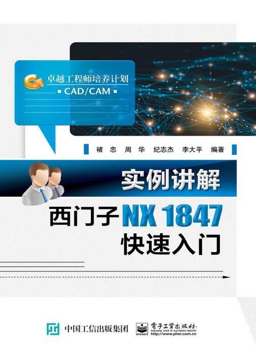 实例讲解 西门子NX 1847快速入门
