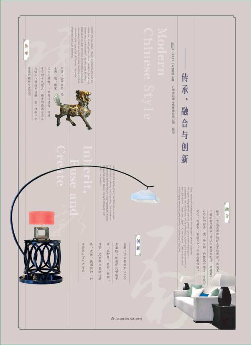 现代中式:传承、融合与创新