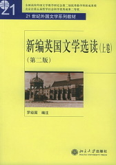 新编英国文学选读(上卷)(仅适用PC阅读)