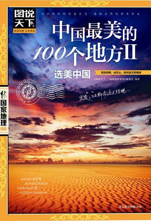 中国最美的100个地方Ⅱ(选美中国)