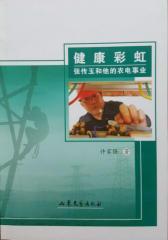 健康彩虹:张传玉和他的农电事业