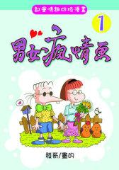 男女疯情画 01(试读本)