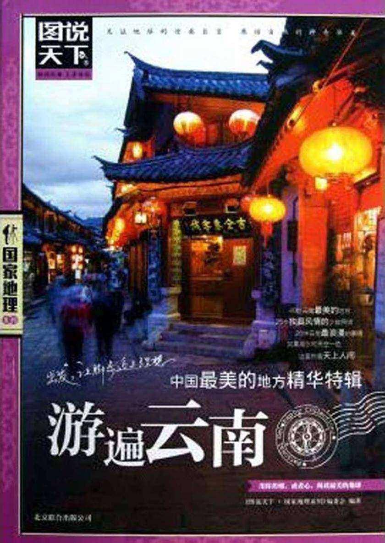 中国最美的地方精华特辑(游遍云南)