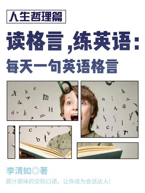 读格言,练英语:每天一句英语格言-人生哲理篇