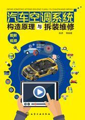 汽车空调系统构造原理与拆装维修