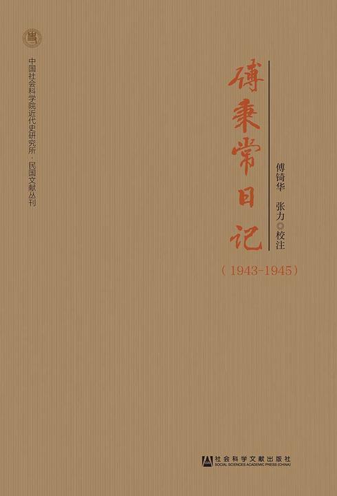 傅秉常日记(1943~1945)