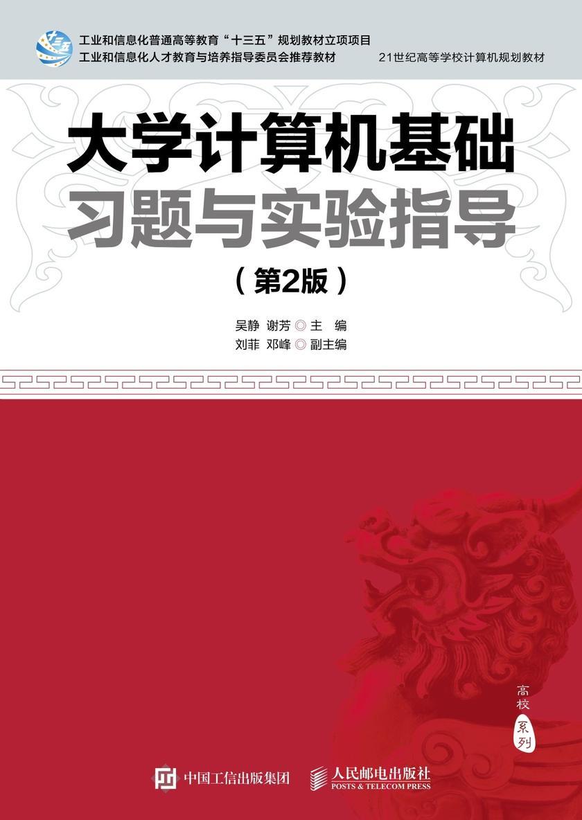 大学计算机基础习题与实验指导(第2版)