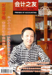 会计之友 旬刊 2011年34期(电子杂志)(仅适用PC阅读)