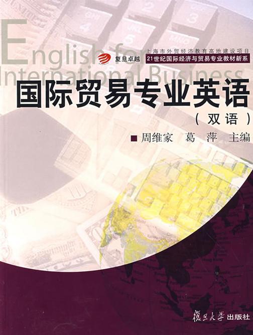 国际贸易专业英语