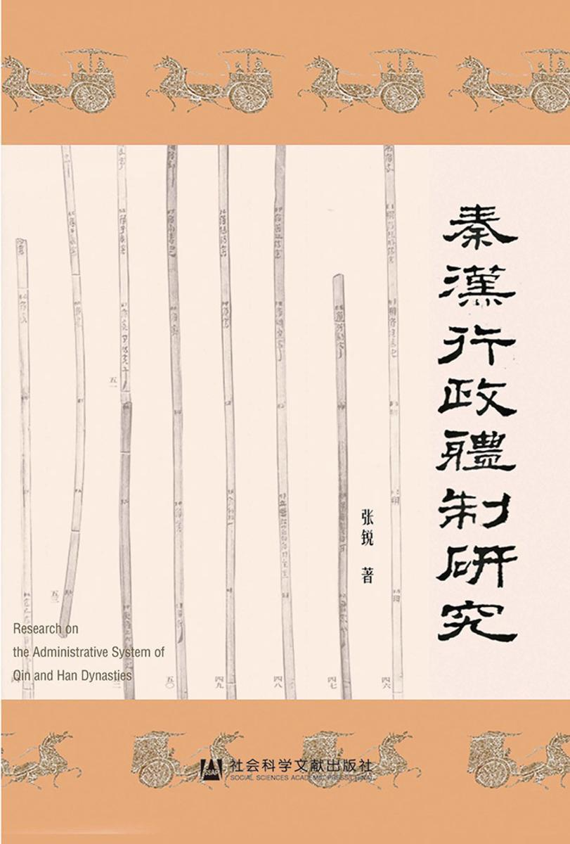 秦汉行政体制研究