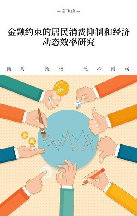 金融约束的居民消费抑制和经济动态效率研究